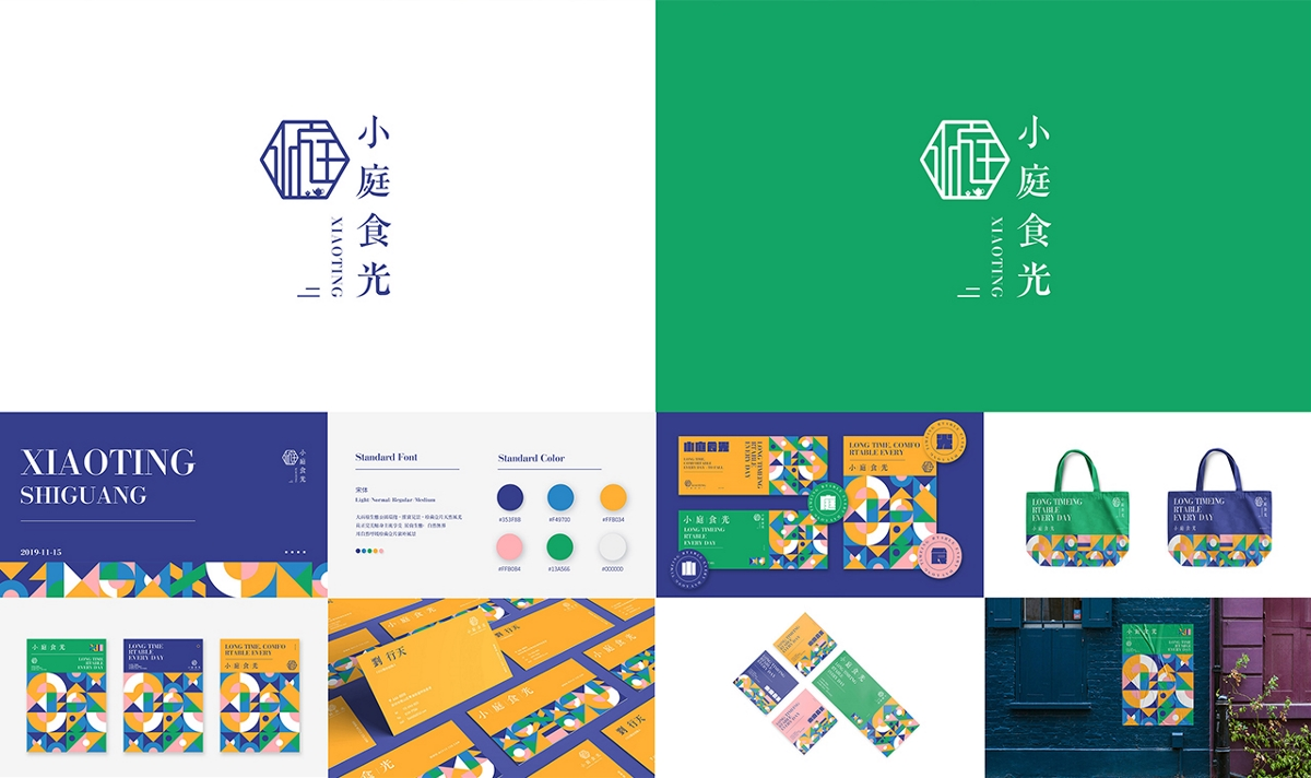 logo+品牌提案