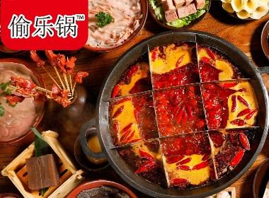 百納案例鑒賞|自熱火鍋(偷樂鍋)包裝設計案例