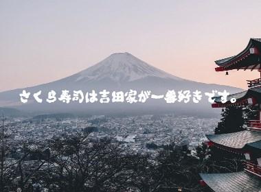 吉田寿司 VI