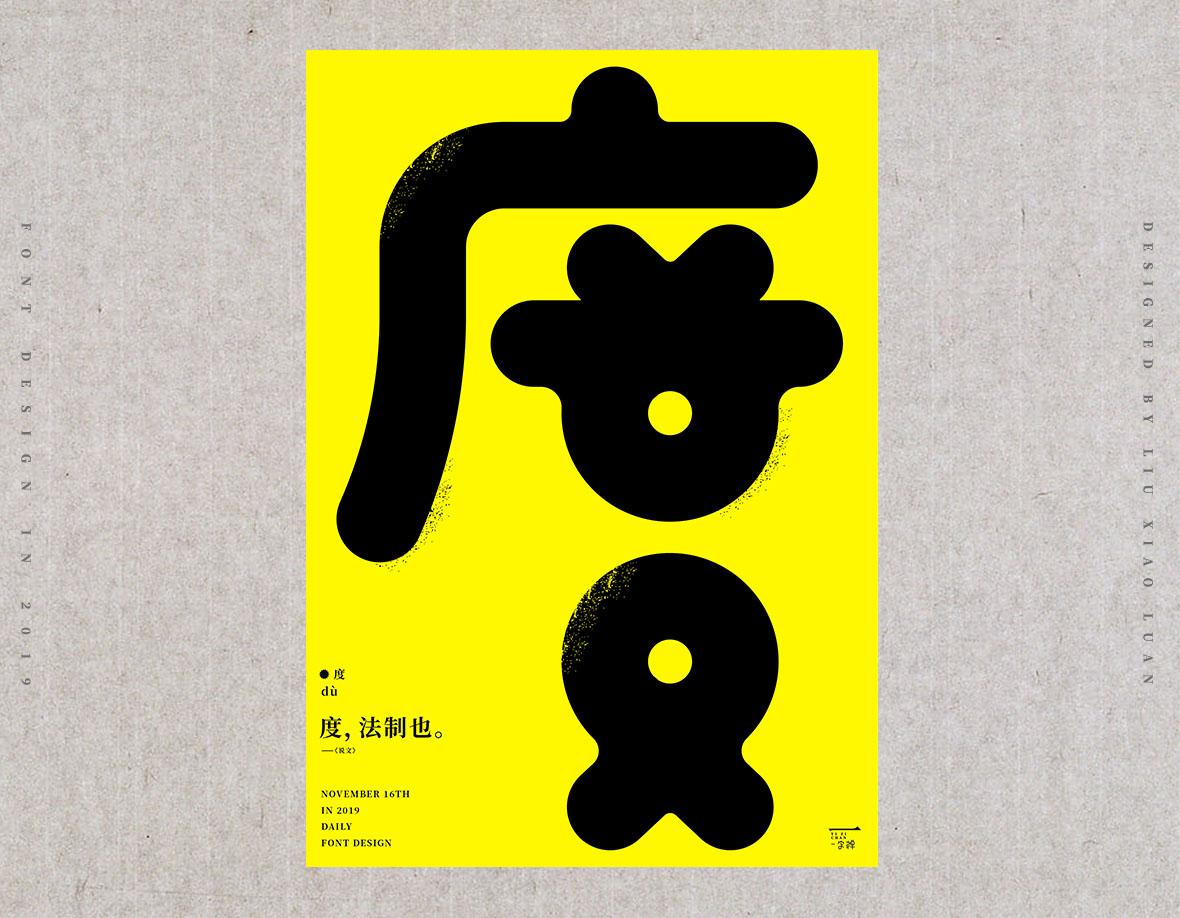 十一月《一字禅》 | 刘小乱2019