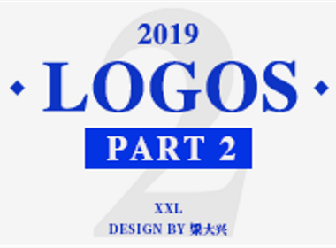 LOGO合集-Part 2
