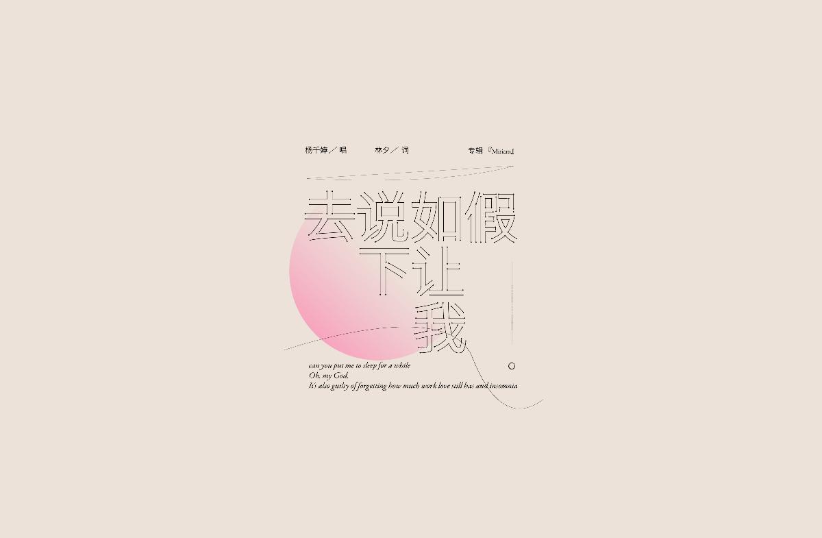 玩字/Typography