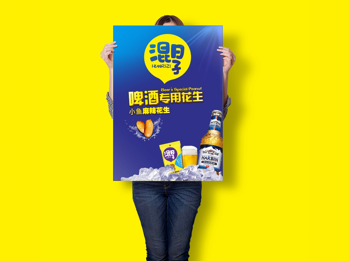 【本墨设计×混日子】喝酒吃花生,好好混日子!