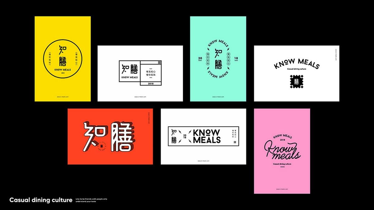 知膳餐飲品牌形象設計