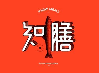知膳餐饮品牌形象设计