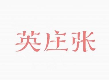 万村千镇字体设计计划(一) 湖北篇
