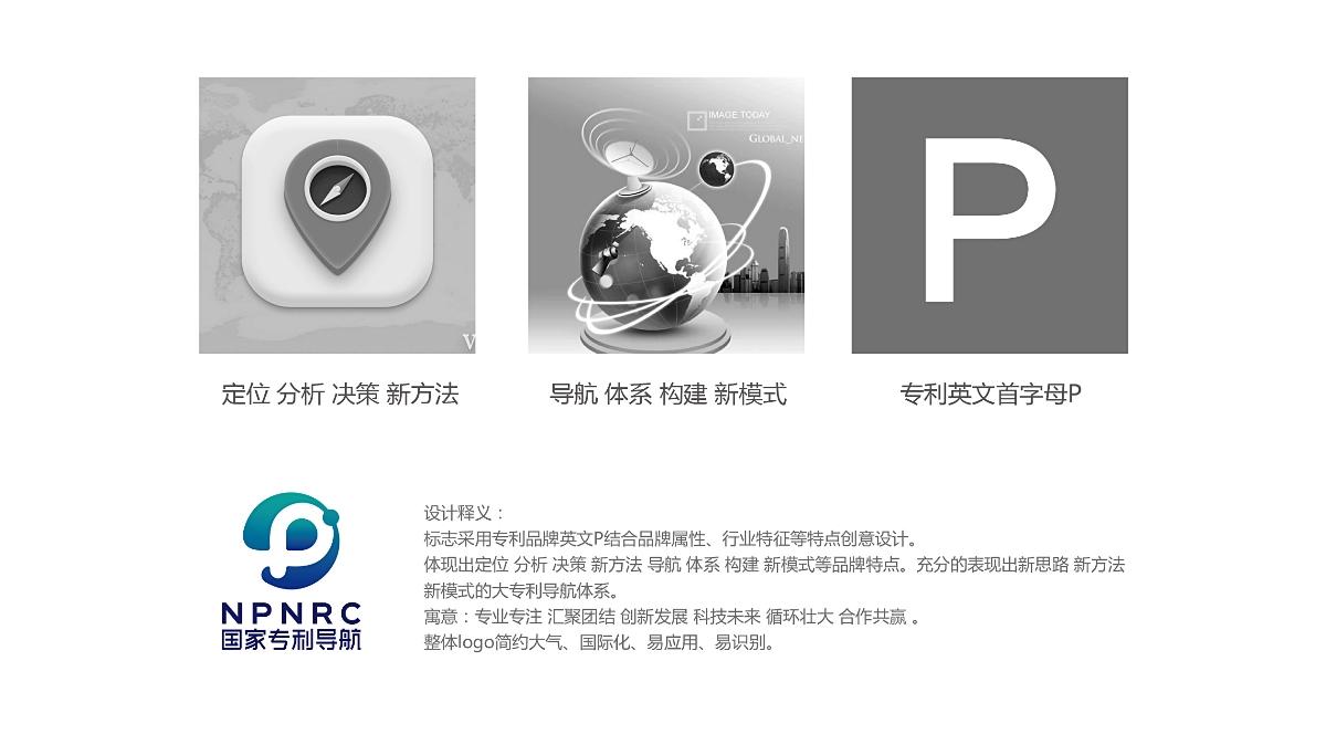 国家专利导航logo设计