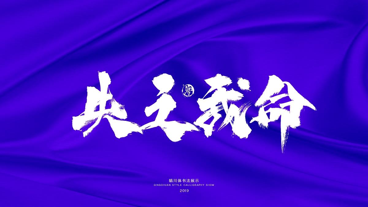 晴川手书-游龙戏凤十二月