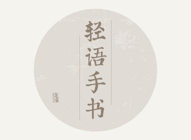 浅渚 轻语手书