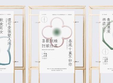 ZAOV召物少年·海源雅舍民宿品牌设计