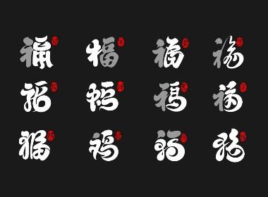 十二生肖·福字设计