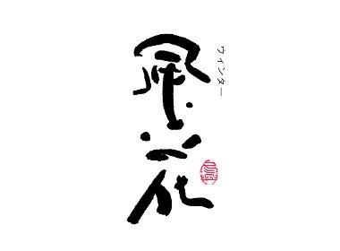 毛筆字集#征程#<50>