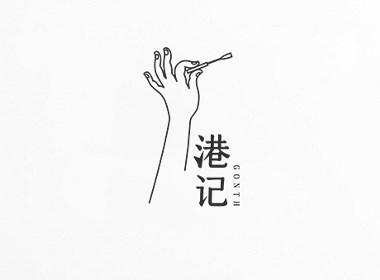 小昕设计 | 港记美甲logo设计