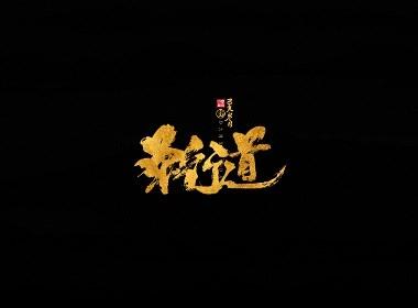12月手写集,我们江湖再见!