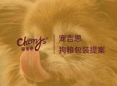 寵吉思狗糧包裝設計