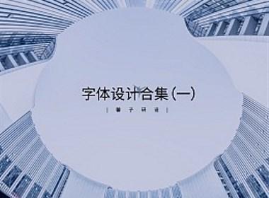 字体设计合集(一)