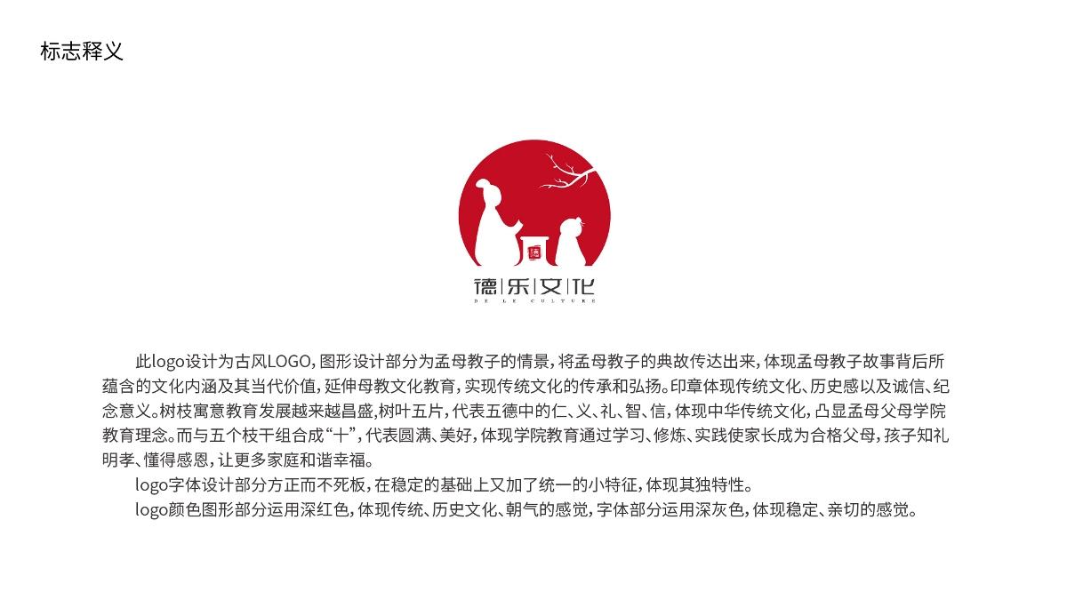 德乐文化logo设计