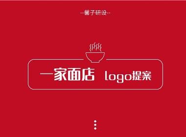 一家面店logo设计