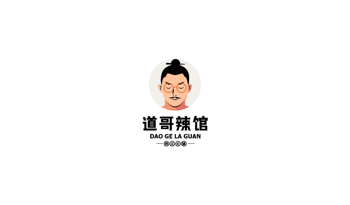 餐飲品牌logo設計-道哥辣館