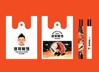 餐饮品牌logo设计-道哥辣馆