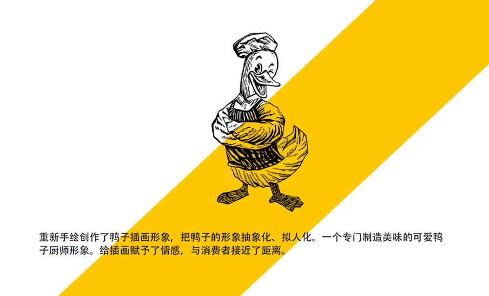 食品包装该如何升级--汉口第一家·精武鸭脖品牌包装升级案例