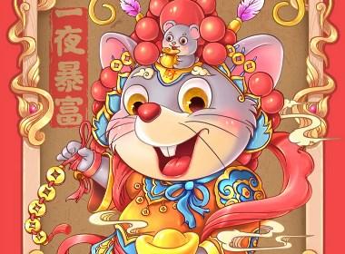 国潮鼠年插画
