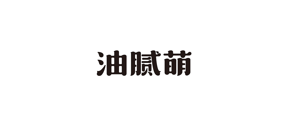2019年的部分字体设计