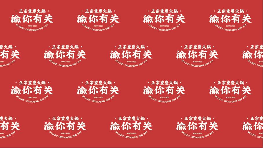 火锅品牌设计