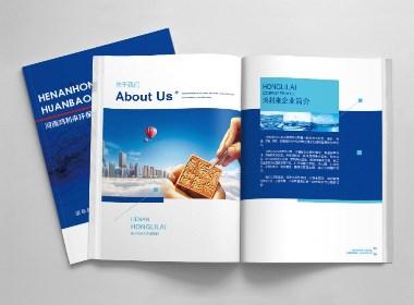 至觉-宏利来环保设备-画册设计