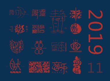 2019-11月 原创字体设计作品集