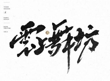 手寫書法字體