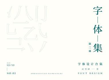 字体设计_第二幕