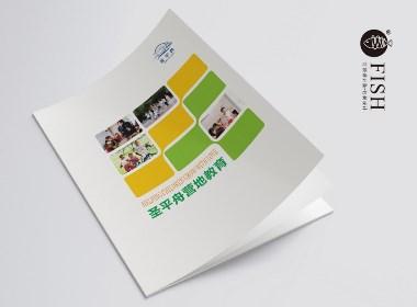 圣平舟营地教育品牌画册设计 红烧设计鱼包装设计