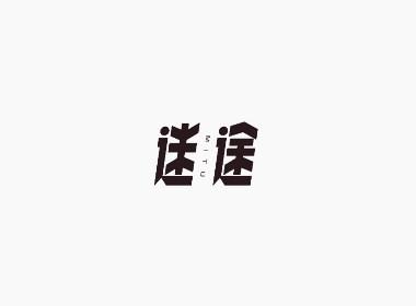 字体小集(一)
