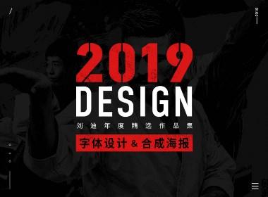 2019年度设计总结