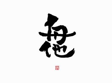 2019網絡流行語