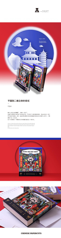 立體紙雕臺歷+洋氣窗花