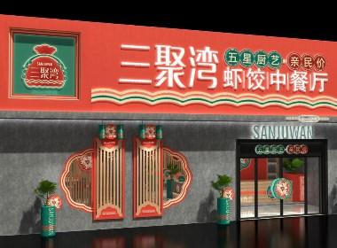 三聚湾虾饺中餐厅—徐桂亮品牌设计