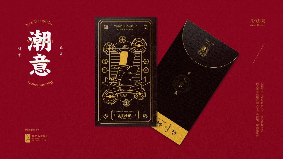 潮意 - 鼠靈精怪新年禮盒