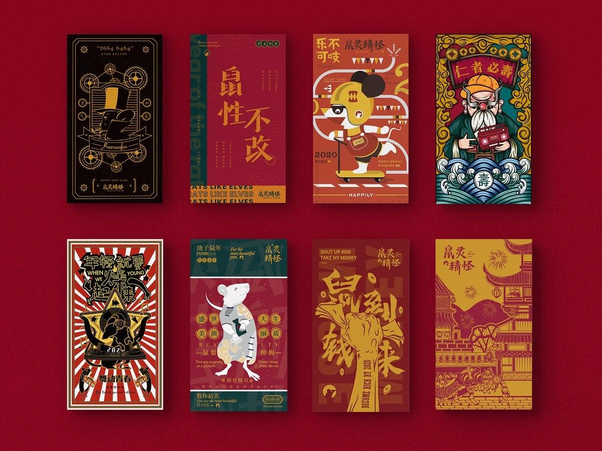 潮意 - 鼠灵精怪新年礼盒