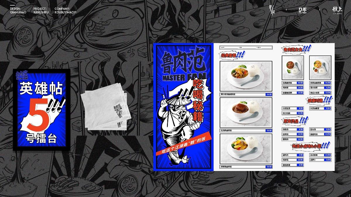 康師傅旗下——快餐品牌 魯肉范形象設計