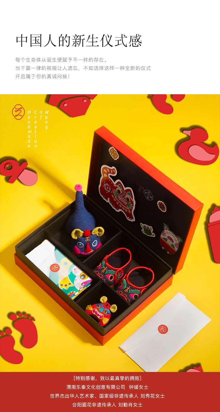 新生礼盒-送给小天使的礼物