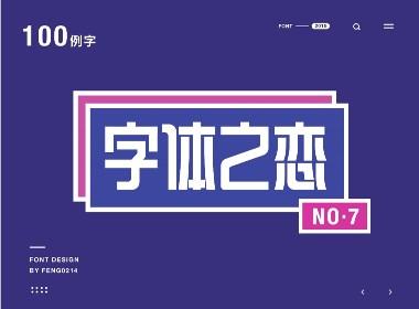 字體之戀-100字總結