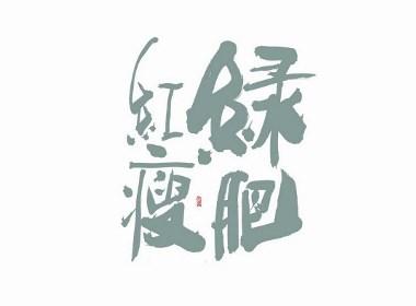 斯科/手写字型杂记80组合集/书法/手写/国风