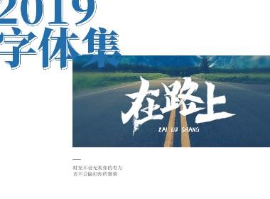 2019作品集--字体集