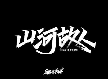 驰胖胖手写字(三)