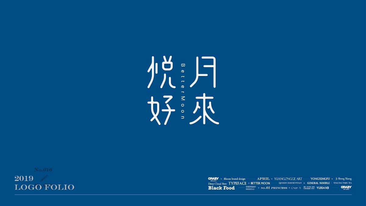 丨LOGO标志合辑丨2019字体字体字体设计回品牌设计规范图片