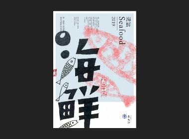 字體實驗海報(一) 海報 廣告 平面 字體 手繪 插畫 食品 特產