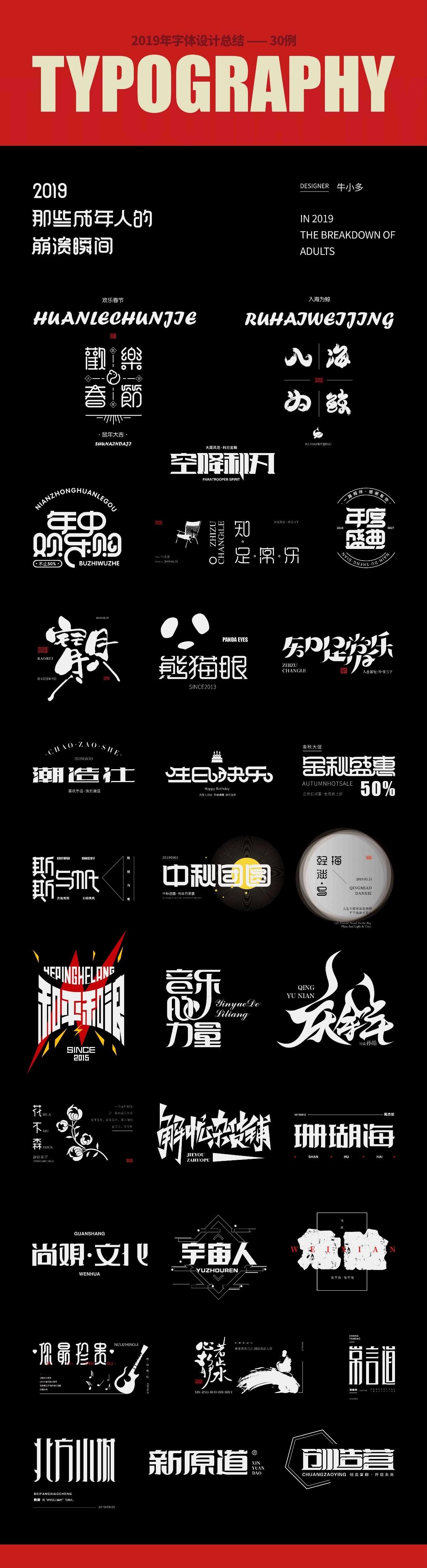 2019字體設計年終總結30例
