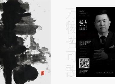 造塑创意 × 2019 × 书法字体设计